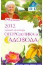 Кизима Галина Александровна 2012. Лунный календарь огородника и садовода