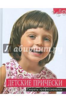 Детские прически.: секреты профессионалов эксмо детские прически для праздника идеи для любящих родителей