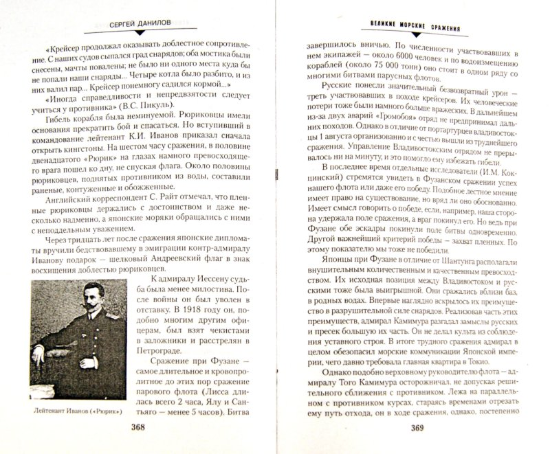 Иллюстрация 1 из 16 для Великие морские сражения - Сергей Данилов   Лабиринт - книги. Источник: Лабиринт