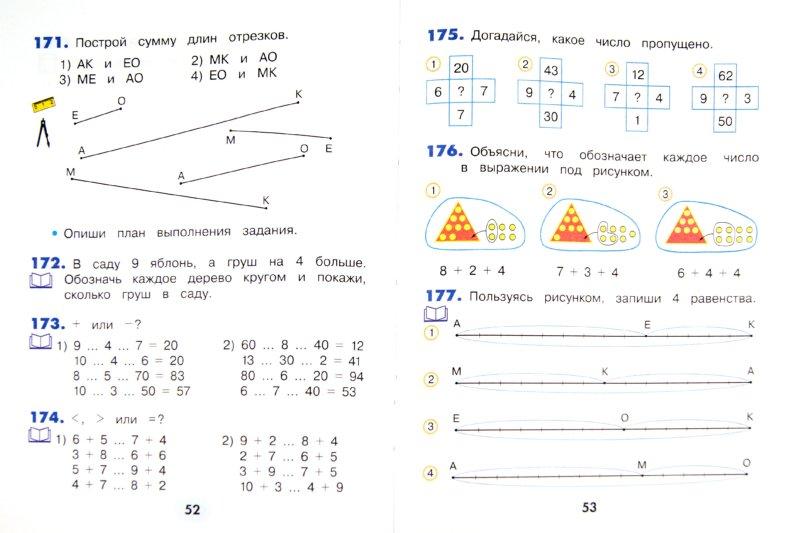 Математика 2 класс н.б истомина часть перва