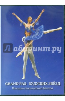 Grand pas будущих звезд (DVD) красавица и чудовище dvd книга