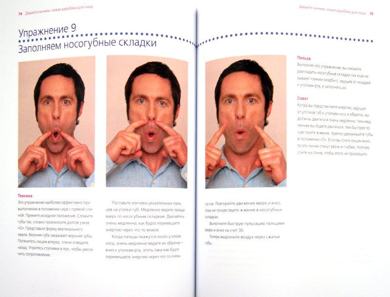 Иллюстрация 1 из 9 для Новая аэробика для кожи и мышц лица - Кэрол Мэджио | Лабиринт - книги. Источник: Лабиринт