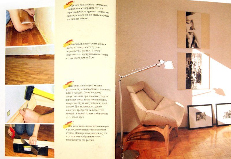Иллюстрация 1 из 3 для Школа ремонта - Т. Барышникова | Лабиринт - книги. Источник: Лабиринт