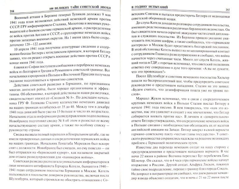 Иллюстрация 1 из 8 для 100 великих тайн советской эпохи - Николай Непомнящий   Лабиринт - книги. Источник: Лабиринт