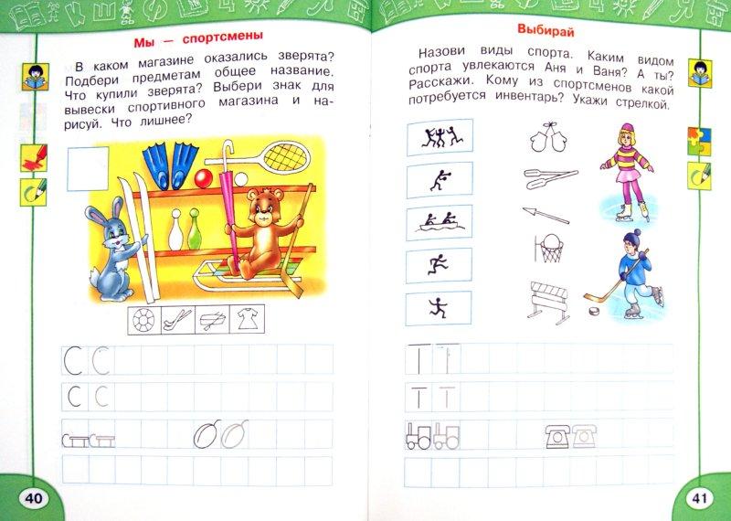 Иллюстрация 1 из 28 для Рисуй, думай, рассказывай. Рабочая тетрадь. 1 класс. ФГОС - Климанова, Борейко, Абрамов | Лабиринт - книги. Источник: Лабиринт