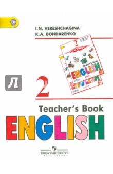 English 2. Teacher's book. Английский язык. Книга для учителя. 2.