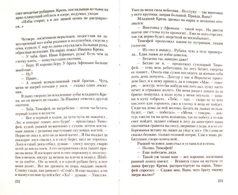 Иллюстрация 1 из 31 для Собрание сочинений в 5-ти томах - Алексей Чапыгин | Лабиринт - книги. Источник: Лабиринт