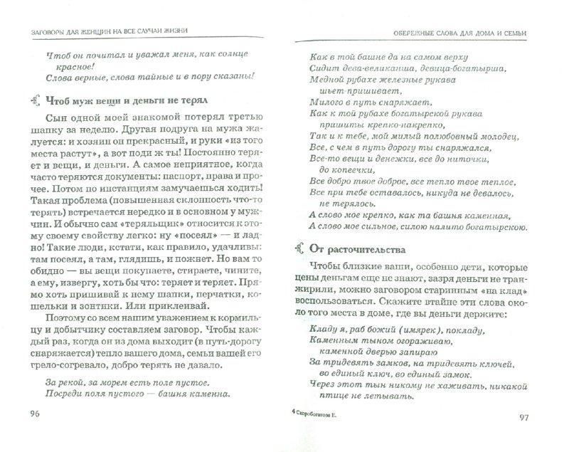 Иллюстрация 1 из 10 для Заговоры для женщин на все случаи жизни - Екатерина Скоробогатова | Лабиринт - книги. Источник: Лабиринт