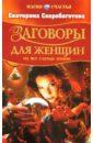 Скоробогатова Екатерина Евгеньевна Заговоры для женщин на все случаи жизни в артемов славянские обереги и заговоры на все случаи жизни