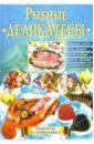 Рыбные деликатесы качурина т приготовление блюд из рыбы учебное пособие