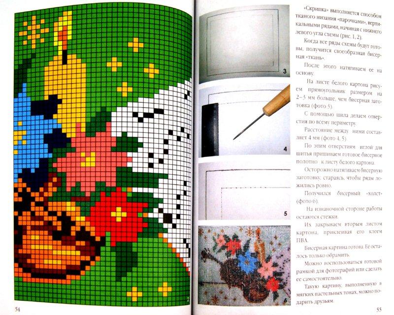 Иллюстрация 1 из 17 для Картины и панно - Кузьмина, Морозова, Павлова | Лабиринт - книги. Источник: Лабиринт