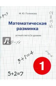 Математическая разминка. 1 класс. Устный счет в трех уровнях. Учебное пособие