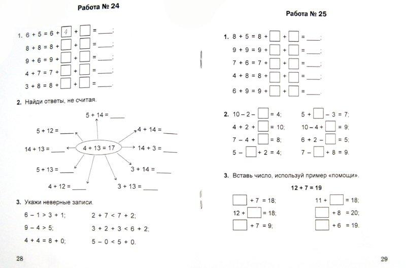 Примеры для устного счета 1 класс
