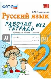 рабочая программа русский язык зеленина 2 класс