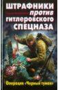 Михеенков С. Е., Сергей Егорович Штрафники против гитлеровского спецназа. Операция Черный туман