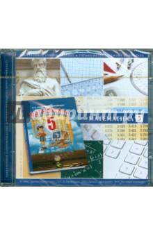 Математика. 5 класс. Диск для ученика (CD)
