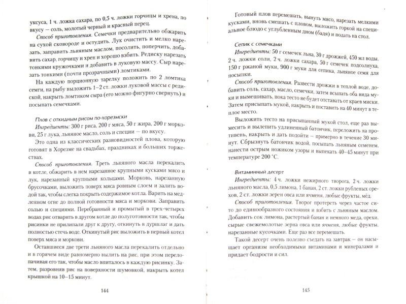 Иллюстрация 1 из 8 для Энциклопедия растительных масел - Иван Неумывакин   Лабиринт - книги. Источник: Лабиринт