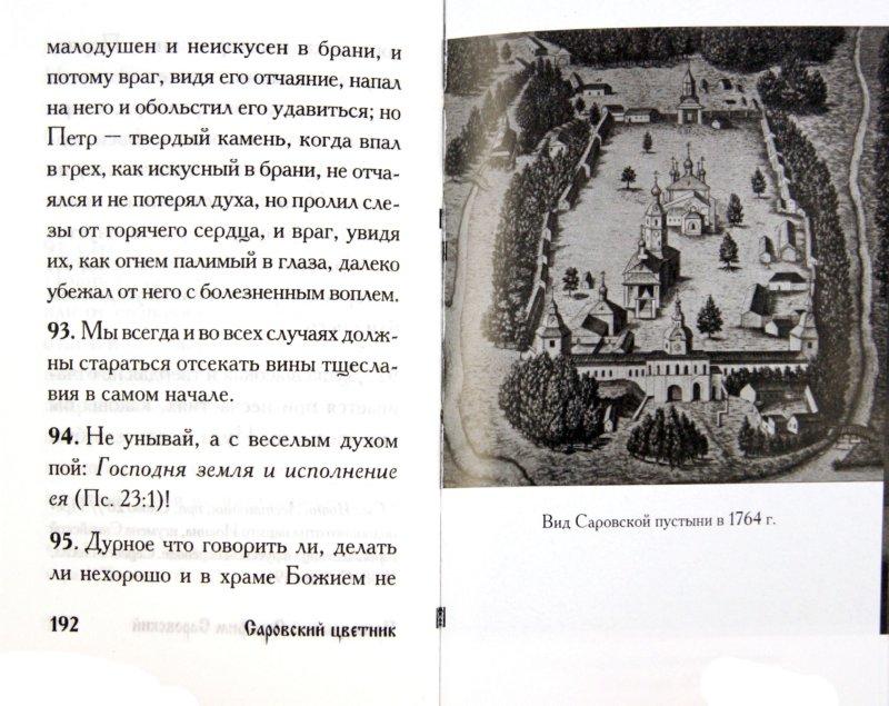 Иллюстрация 1 из 9 для Саровский цветник: наставления старцев   Лабиринт - книги. Источник: Лабиринт