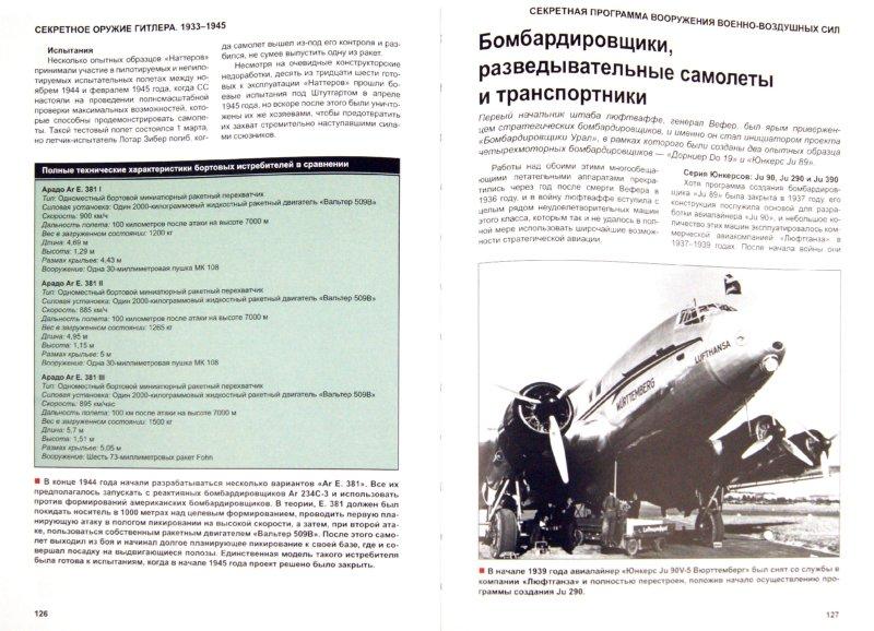 Иллюстрация 1 из 22 для Секретное оружие Гитлера 1933-1945 - Дэвид Портер | Лабиринт - книги. Источник: Лабиринт