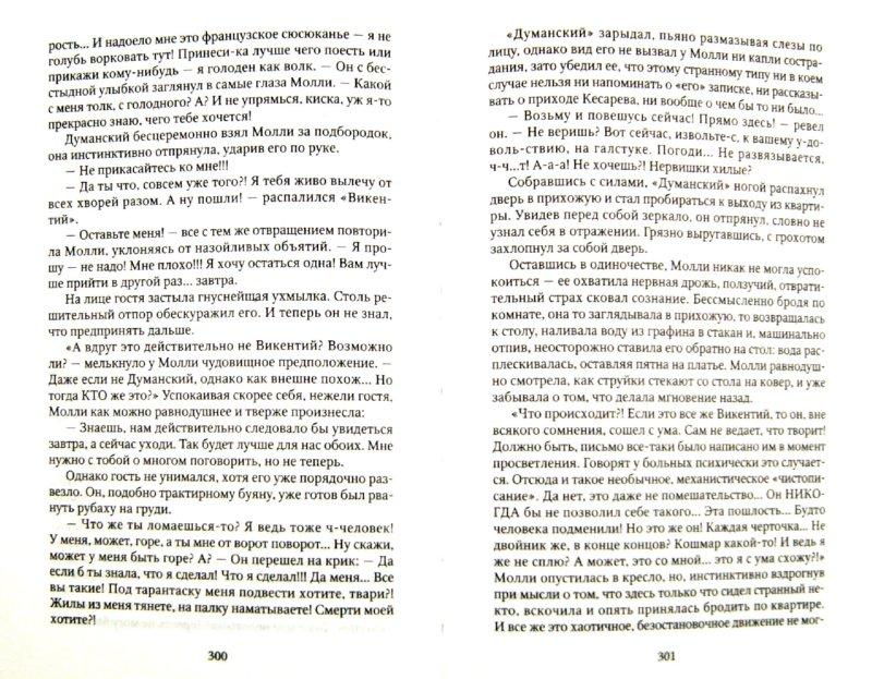 Иллюстрация 1 из 12 для Последний Иерофант. Роман начала века о его конце - Корнев, Шевельков | Лабиринт - книги. Источник: Лабиринт