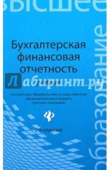 Бухгалтерская финансовая отчетность электронный учебник скачать налоговую декларацию формы 3 ндфл на 2019 года