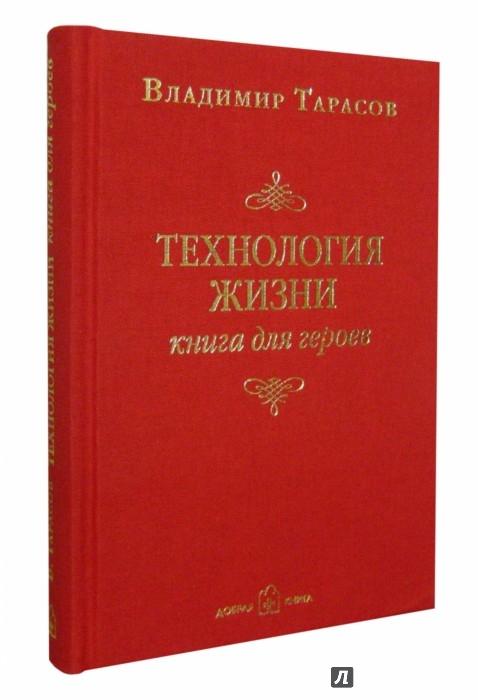 Иллюстрация 1 из 33 для Технология жизни: Книга для героев - Владимир Тарасов | Лабиринт - книги. Источник: Лабиринт