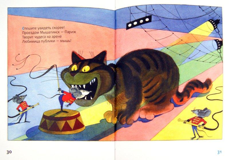 Иллюстрация 1 из 22 для Мышка и кошка под одной обложкой - Виктор Чижиков | Лабиринт - книги. Источник: Лабиринт