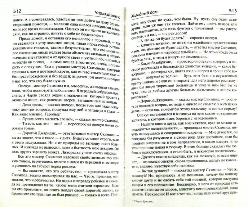 Иллюстрация 1 из 22 для Холодный дом - Чарльз Диккенс | Лабиринт - книги. Источник: Лабиринт