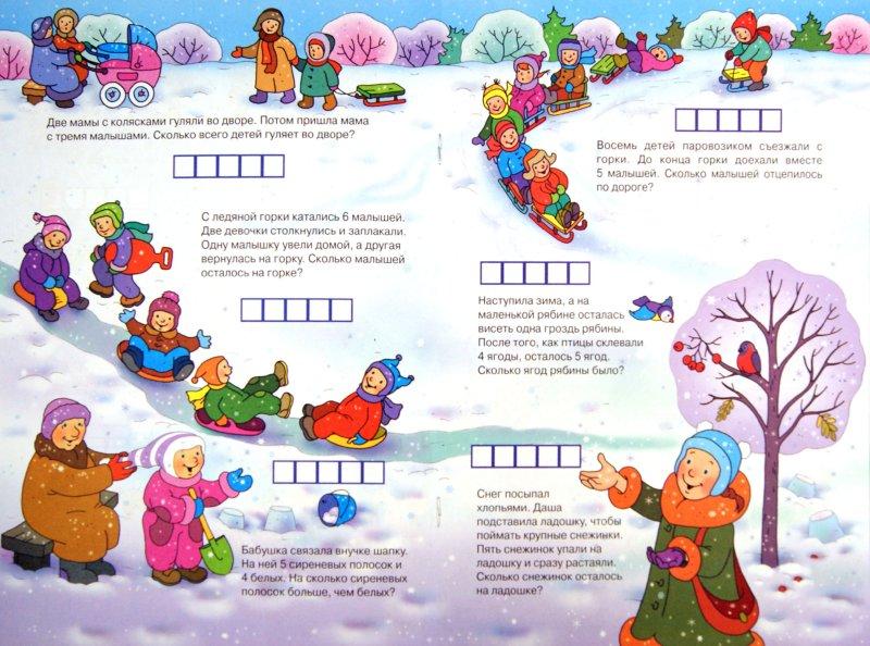 Иллюстрация 1 из 6 для Зимние задачки - М. Соловьева   Лабиринт - книги. Источник: Лабиринт