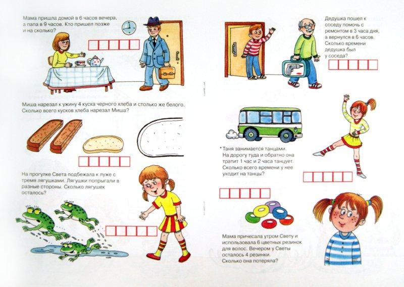 Иллюстрация 1 из 15 для Семейные задачки - М. Соловьева | Лабиринт - книги. Источник: Лабиринт