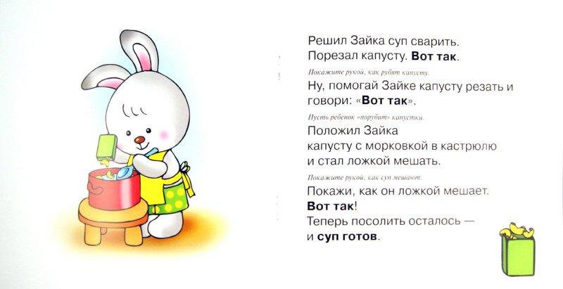 Иллюстрация 1 из 18 для Мамин помощник - Сергей Савушкин | Лабиринт - книги. Источник: Лабиринт