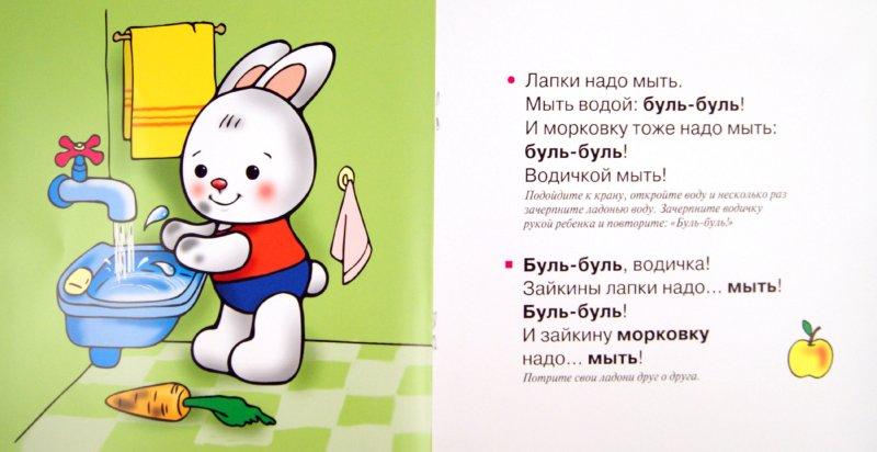 Иллюстрация 1 из 11 для Топ-Топ. Бух (для детей от 1 года) - Ольга Громова | Лабиринт - книги. Источник: Лабиринт