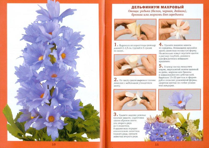 Иллюстрация 1 из 19 для Махровые цветы - Маргарита Кузнецова | Лабиринт - книги. Источник: Лабиринт