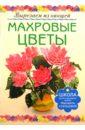 Кузнецова Маргарита Егоровна Махровые цветы