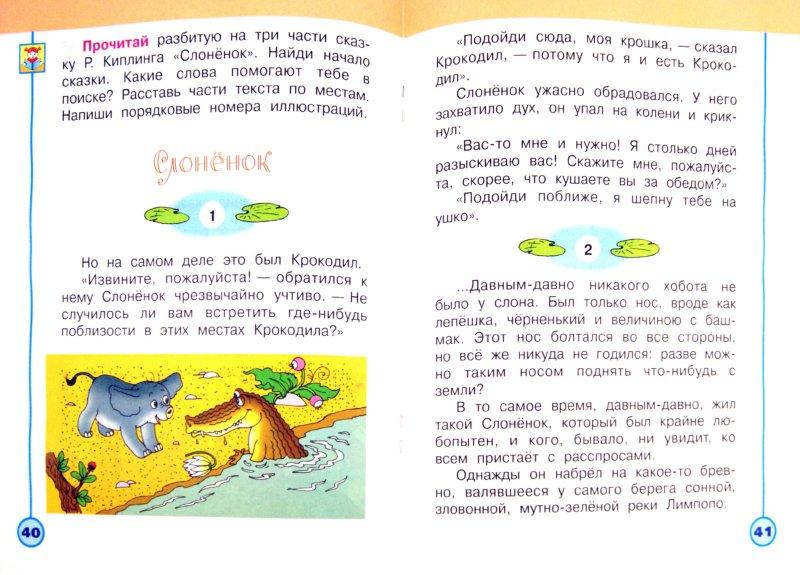 Иллюстрация 1 из 41 для Литературное чтение. 1 класс. Творческая тетрадь. ФГОС - Климанова, Коти   Лабиринт - книги. Источник: Лабиринт