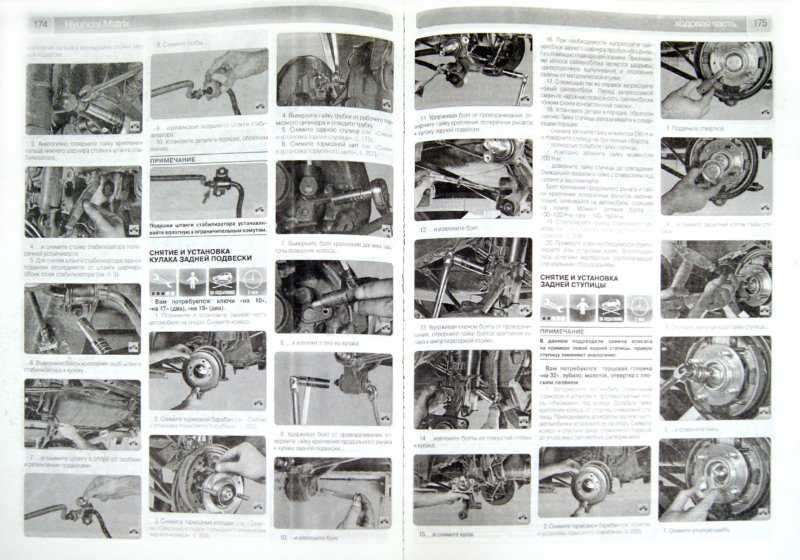 Иллюстрация 1 из 8 для Hyundai Matrix с 2001 г., 2005 г./ 2008 г. Руководство по эксплуатации, техническому обслуживанию | Лабиринт - книги. Источник: Лабиринт