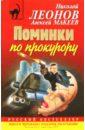 Леонов Николай Иванович, Макеев Алексей Викторович Поминки по прокурору