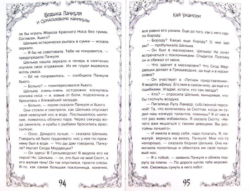 Иллюстрация 1 из 18 для Ведьма Пачкуля и сумасшедшие каникулы - Кай Умански | Лабиринт - книги. Источник: Лабиринт