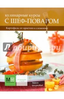 Картофель: от простого к сложному