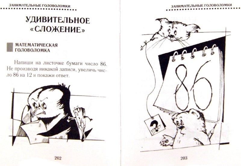 Иллюстрация 1 из 4 для Логические игры, головоломки, ребусы - Татьяна Тарабарина   Лабиринт - книги. Источник: Лабиринт