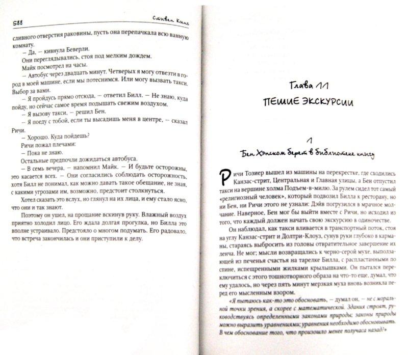 Иллюстрация 1 из 28 для Оно - Стивен Кинг | Лабиринт - книги. Источник: Лабиринт