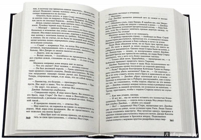 Иллюстрация 1 из 24 для Игра престолов - Мартин Джордж Р. Р. | Лабиринт - книги. Источник: Лабиринт