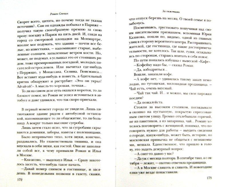 Иллюстрация 1 из 22 для На черной лестнице - Роман Сенчин | Лабиринт - книги. Источник: Лабиринт