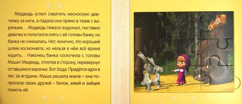 Иллюстрация 1 из 5 для День Варенья. Маша и Медведь. Книжка-мозаика   Лабиринт - книги. Источник: Лабиринт