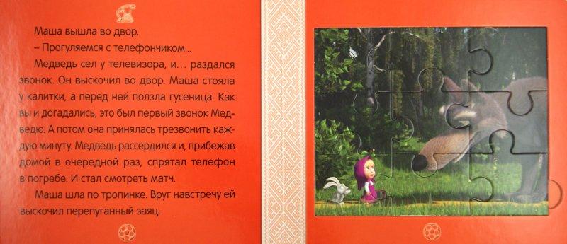 Иллюстрация 1 из 7 для Позвони мне, позвони! Маша и Медведь. Книжка-мозаика | Лабиринт - книги. Источник: Лабиринт