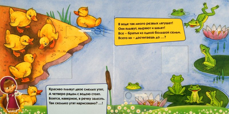 Иллюстрация 1 из 6 для Посчитаем! Маша и Медведь. Отгадай загадку - Александра Кочанова | Лабиринт - книги. Источник: Лабиринт