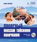 Полярный массаж тайскими палочками (+DVD)