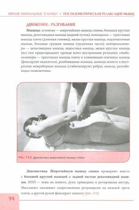 Скачать книгу постизометрическая релаксация мышц