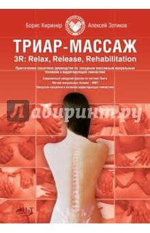 Западные массажные мануальные техники и корригирующая гимнастика. Триар-массаж домашний массаж простые техники доступные каждому cd с видеокурсом