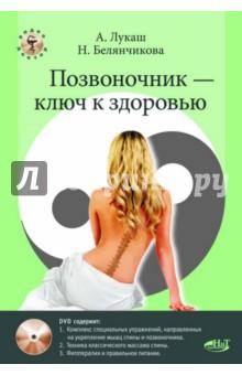 Позвоночник - ключ к здоровью. Практическое пособие (+DVD) ваш здоровый позвоночник dvd